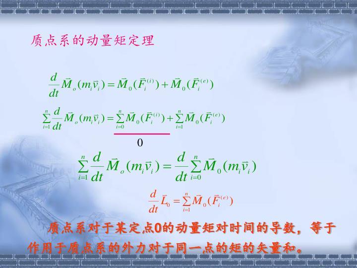 质点系的动量矩定理