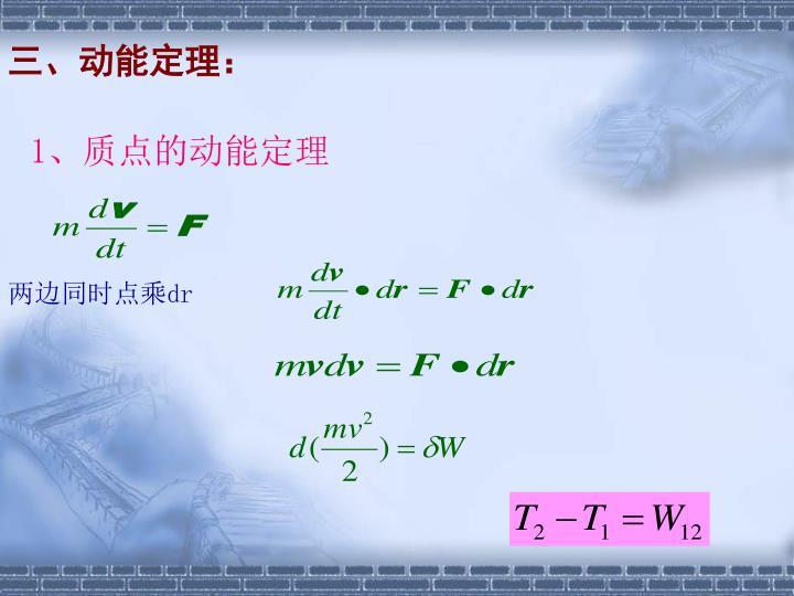 三、动能定理: