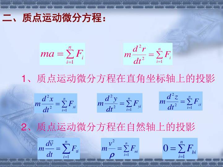 二、质点运动微分方程: