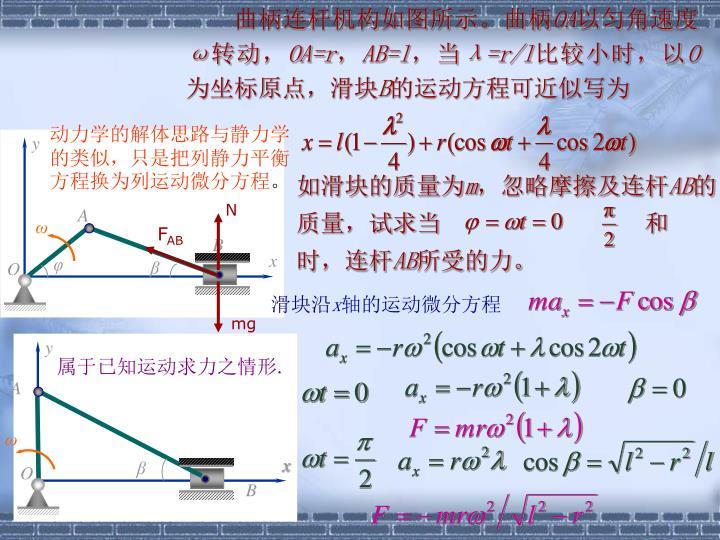 曲柄连杆机构如图所示。曲柄