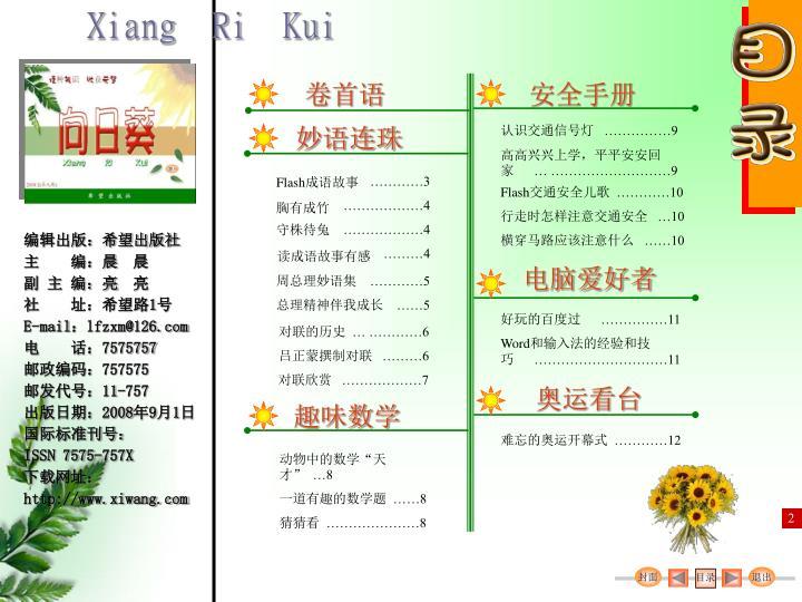 Xiang  Ri  Kui