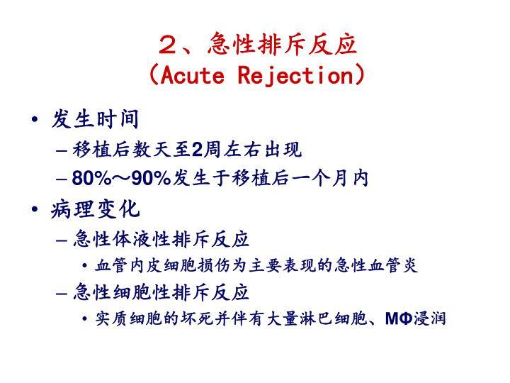 2、急性排斥反应
