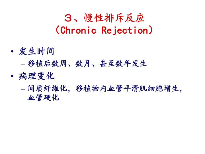 3、慢性排斥反应