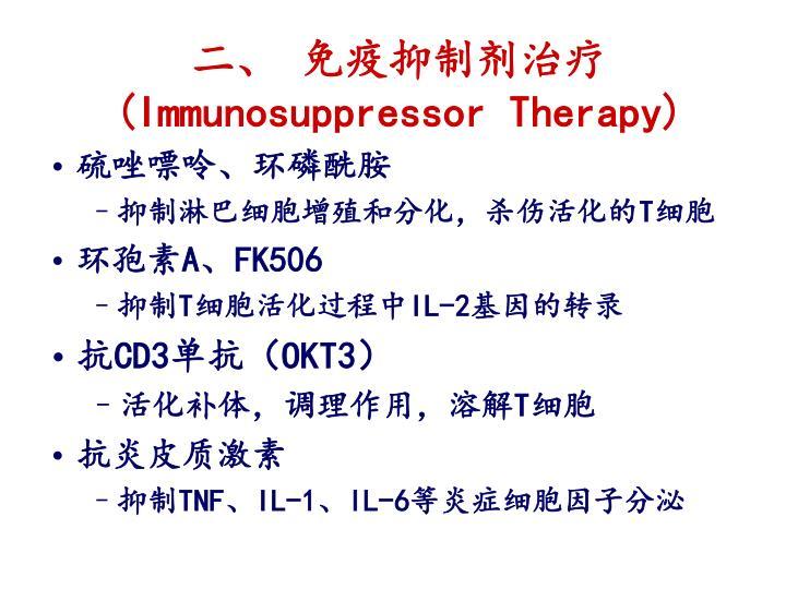 二、 免疫抑制剂治疗
