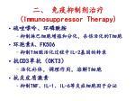 immunosuppressor therapy