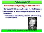 nobel prize in physiology or medicine 1988