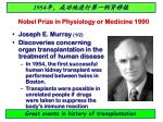 nobel prize in physiology or medicine 1990