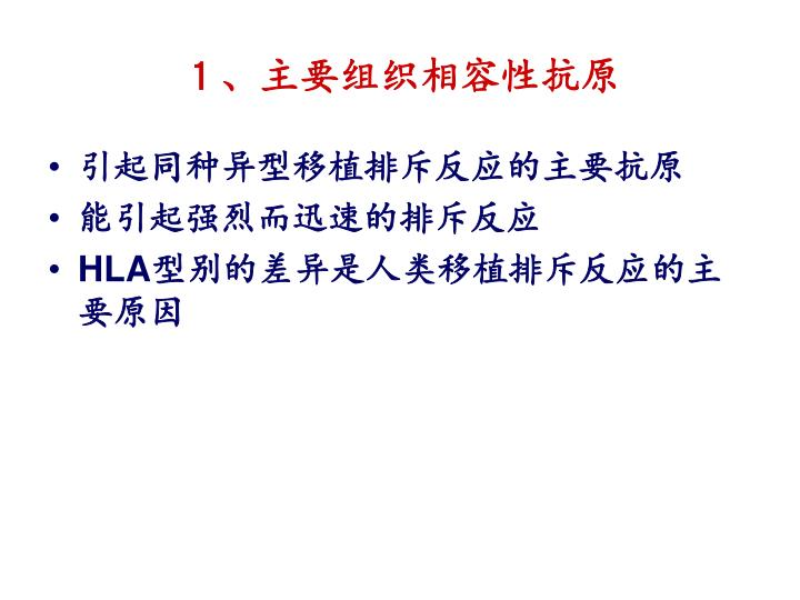 1、主要组织相容性抗原