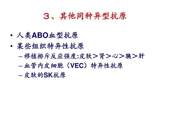 3、其他同种异型抗原