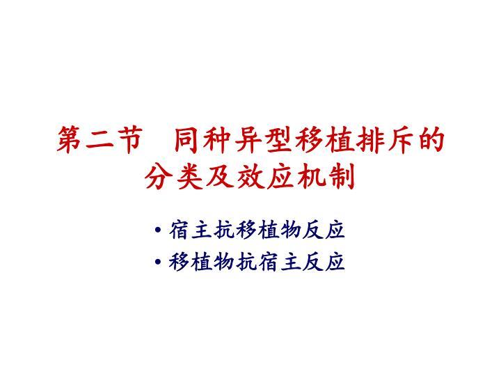 第二节   同种异型移植排斥的分类及效应机制