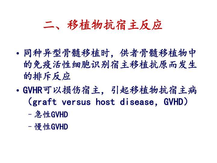 二、移植物抗宿主反应