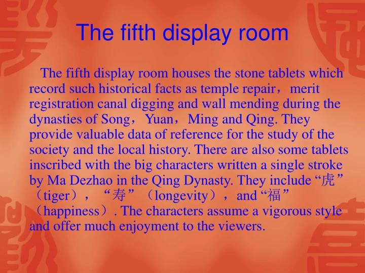 The fifth display room