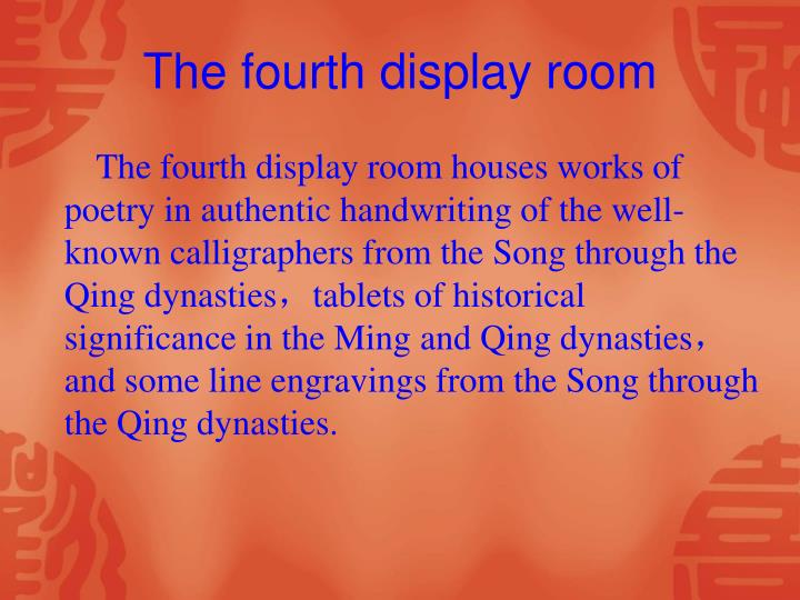 The fourth display room