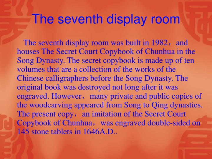 The seventh display room