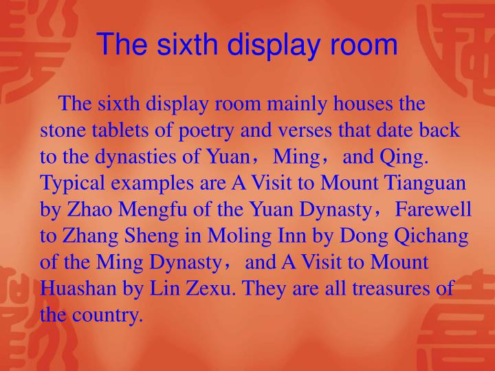 The sixth display room