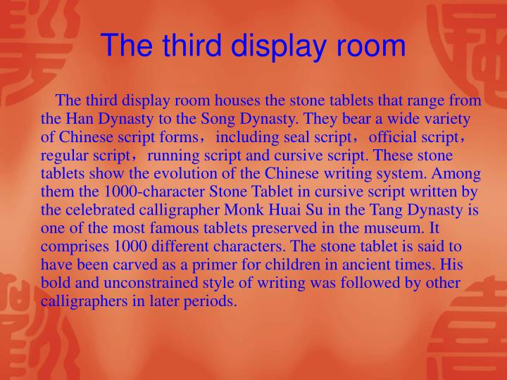 The third display room
