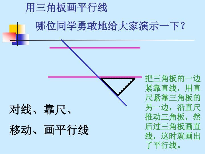 用三角板画平行线