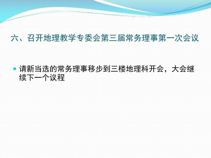 六、召开地理教学专委会第三届常务理事第一次会议