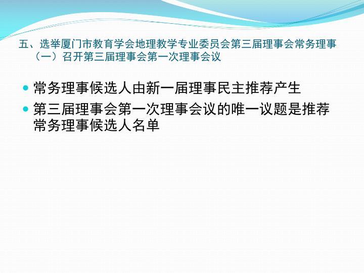 五、选举厦门市教育学会地理教学专业委员会第三届理事会常务理事