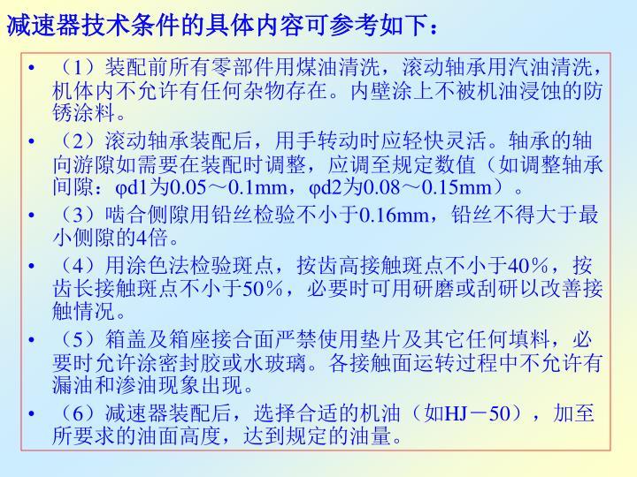 减速器技术条件的具体内容可参考如下: