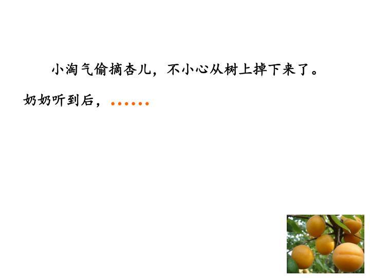 小淘气偷摘杏儿,不小心从树上掉下来了。奶奶听到后,