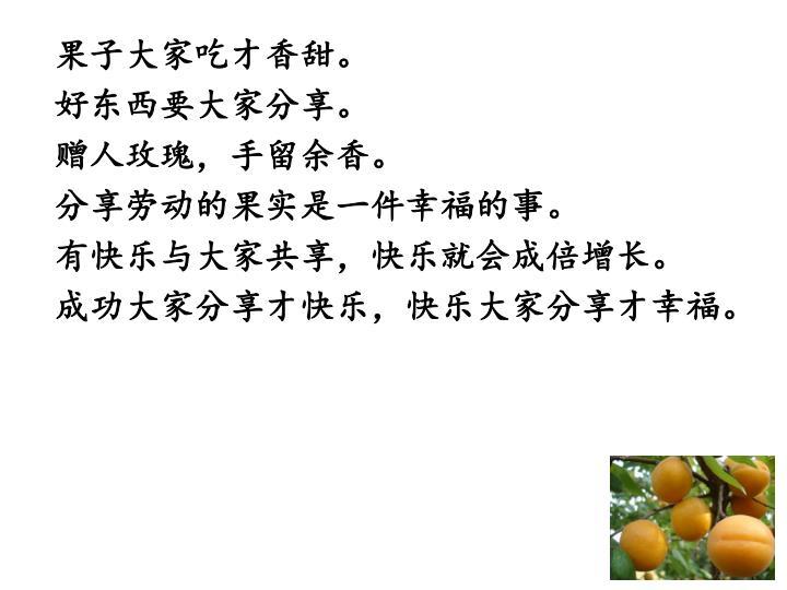 果子大家吃才香甜。