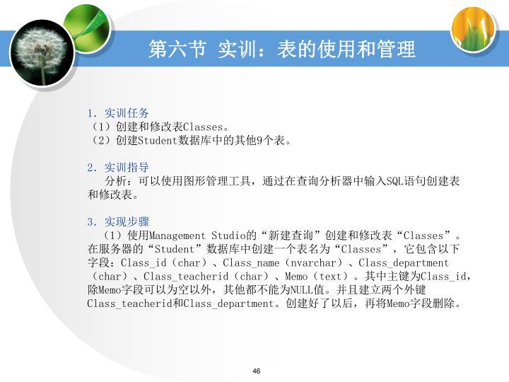 第六节 实训:表的使用和管理