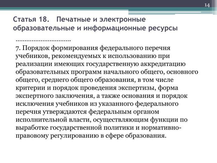 Статья18.Печатные и электронные образовательные и информационные ресурсы