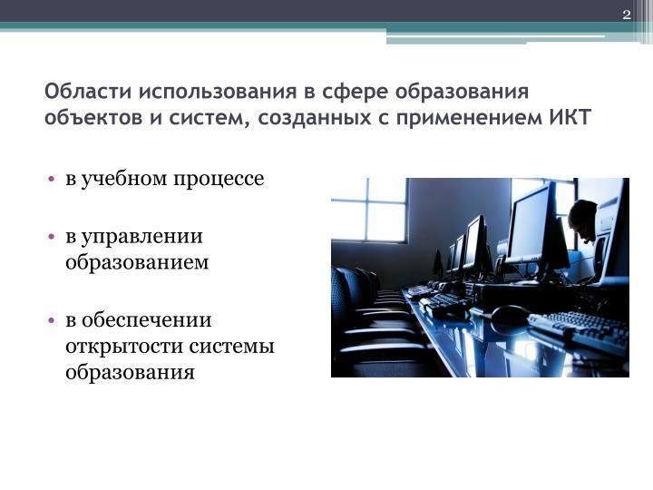 Области использования в сфере образования объектов и систем, созданных с применением ИКТ