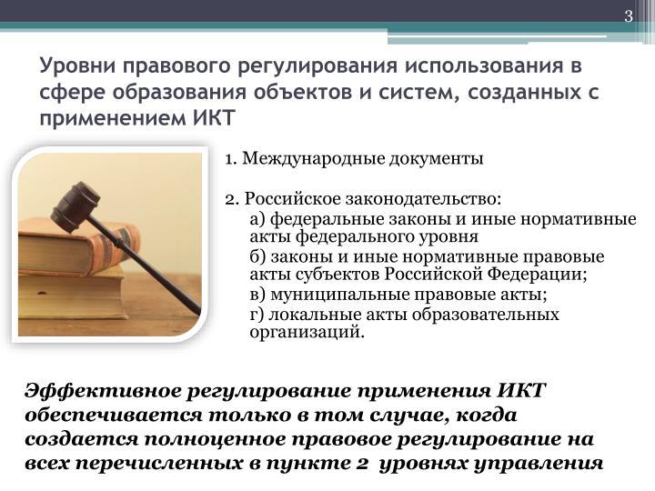 Уровни правового регулирования использования в сфере образования объектов и систем, созданных с  применением ИКТ