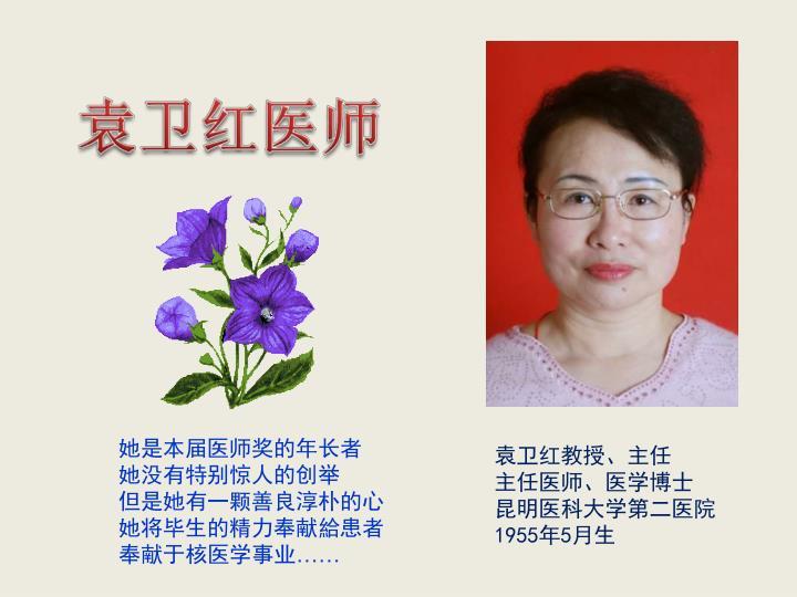 她是本届医师奖的年长者