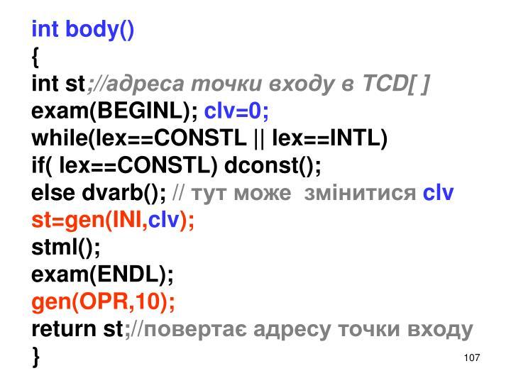 int body()