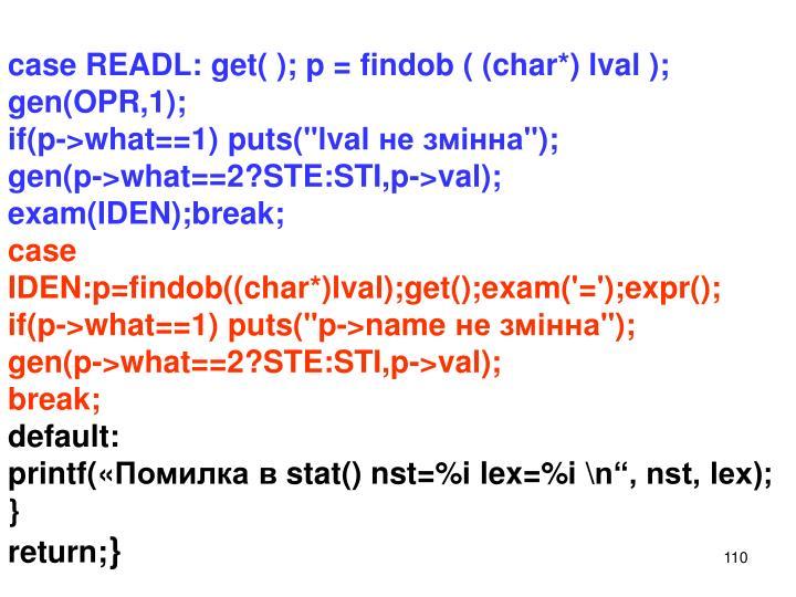 case READL: get( ); p = findob ( (char*) lval ); gen(OPR,1);