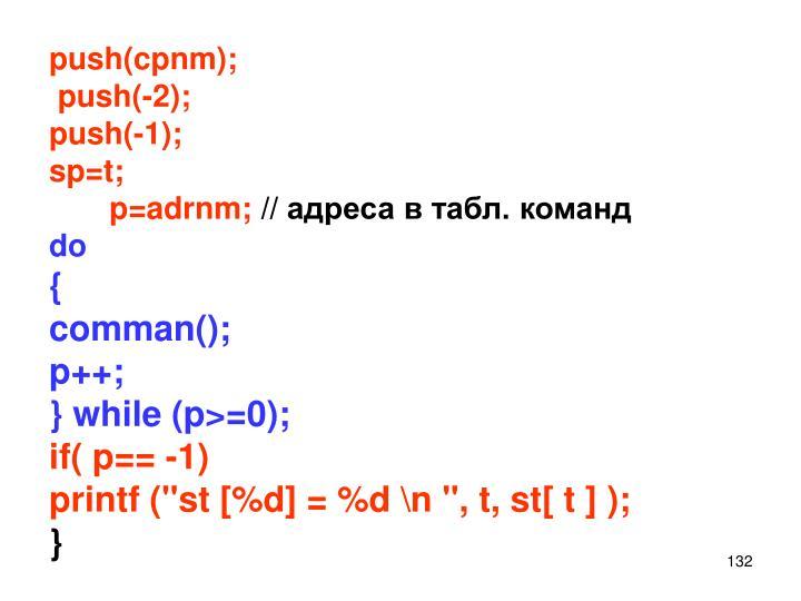 push(cpnm);