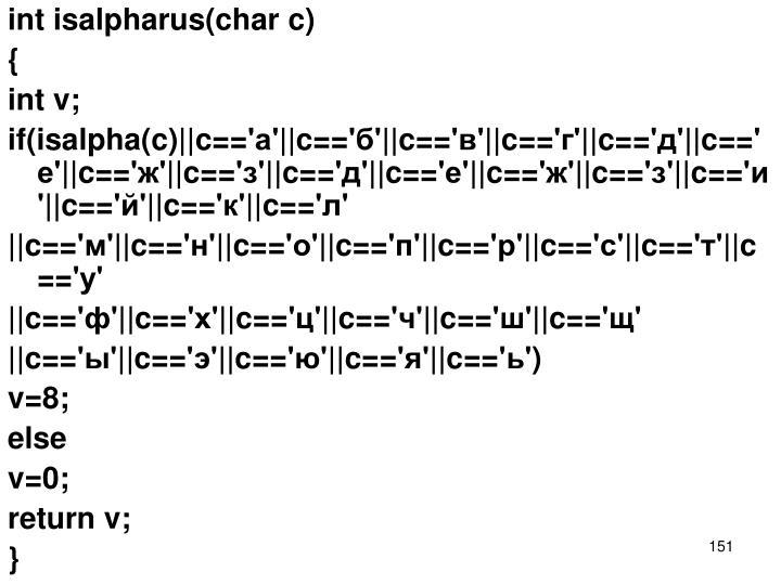 int isalpharus(char c)