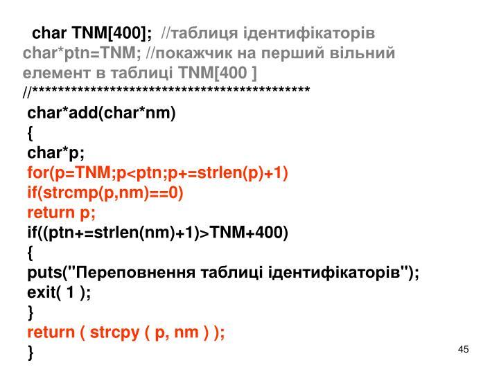 char TNM[400];