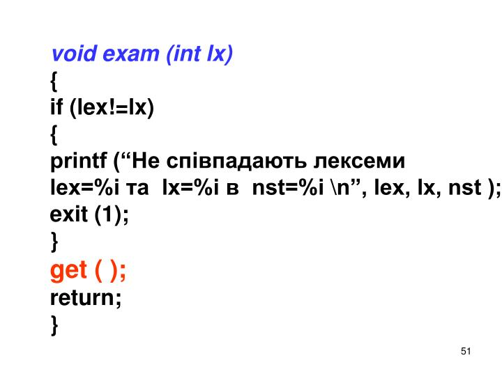 void exam (int lx)