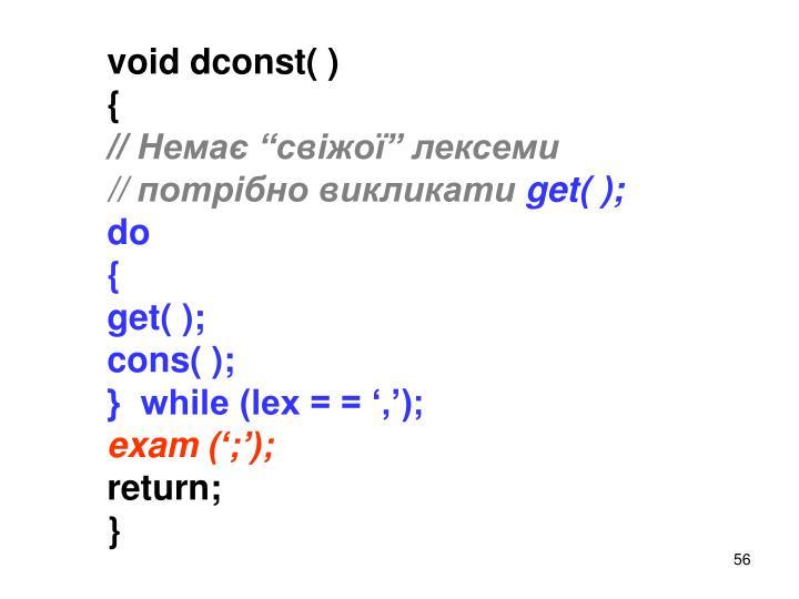 void dconst