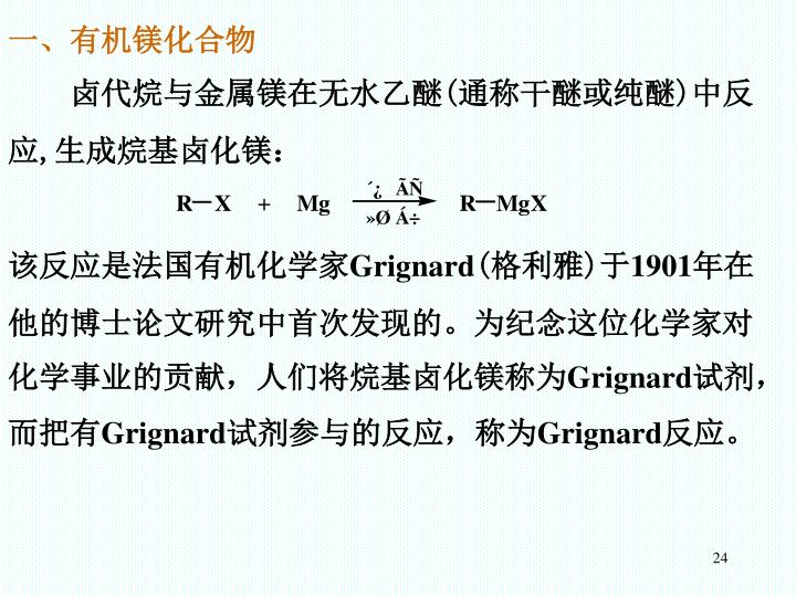 一、有机镁化合物