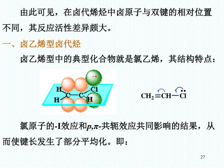 由此可见,在卤代烯烃中卤原子与双键的相对位置