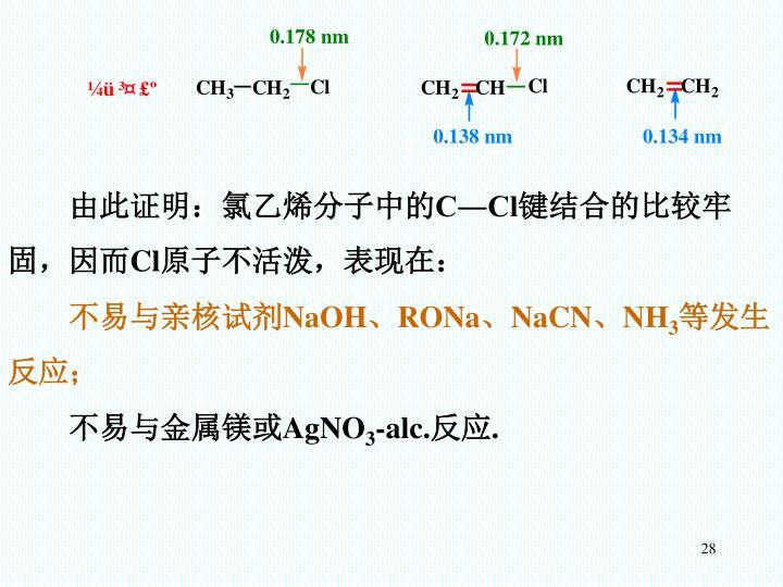 由此证明:氯乙烯分子中的