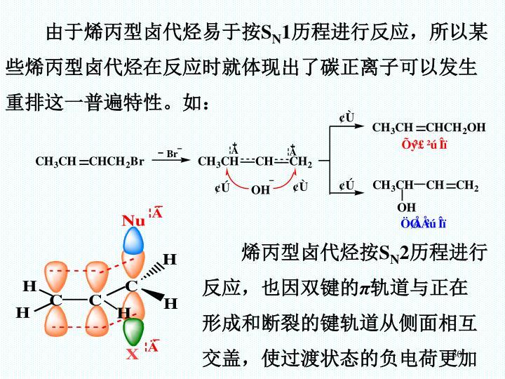 由于烯丙型卤代烃易于按