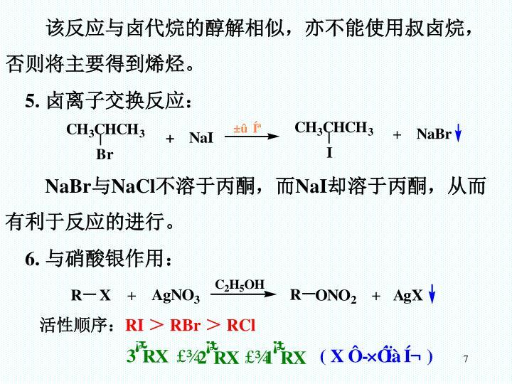 该反应与卤代烷的醇解相似,亦不能使用叔卤烷,