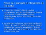 article 52 demande d intervention de la douane