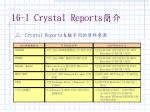 16 1 crystal reports1