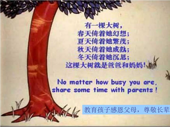 教育孩子感恩父母,尊敬长辈