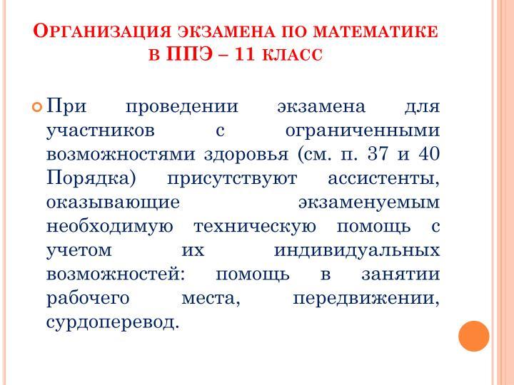 Организация экзамена по математике в ППЭ – 11 класс