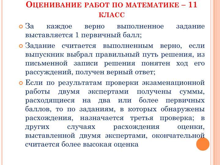 Оценивание работ по математике – 11 класс