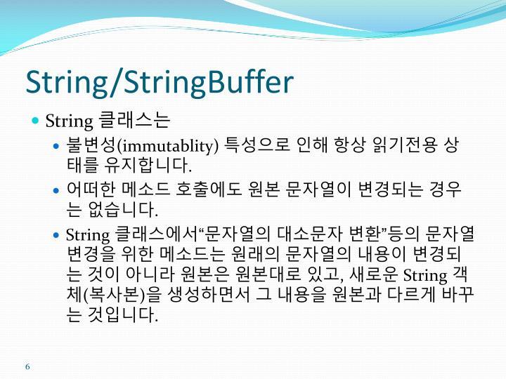 String/StringBuffer