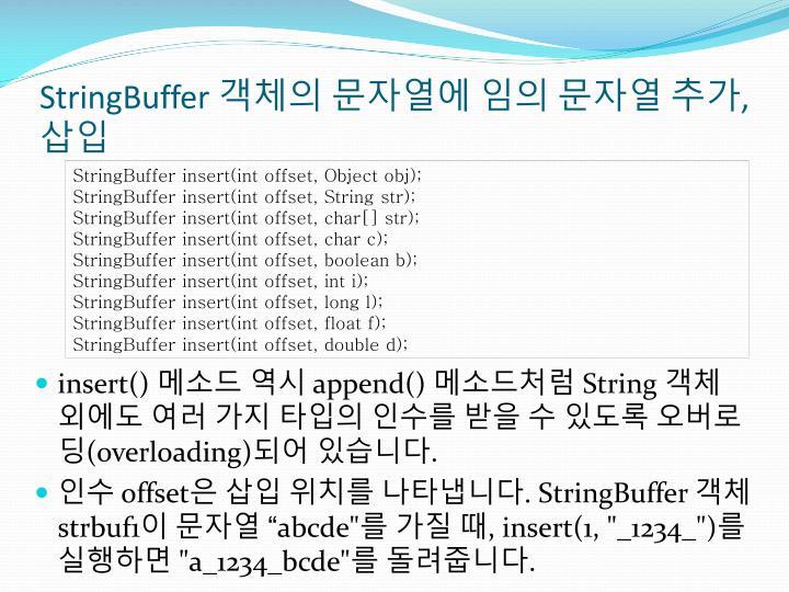 StringBuffer